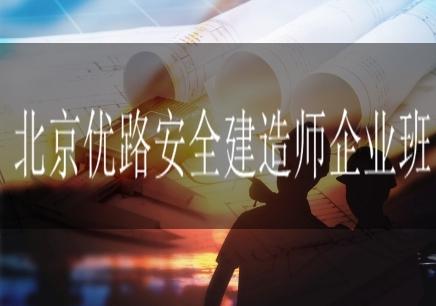 北京优路安全建造师企业班