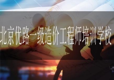 北京优路一级造价工程师培训学校