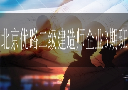 北京优路二级建造师企业3期班