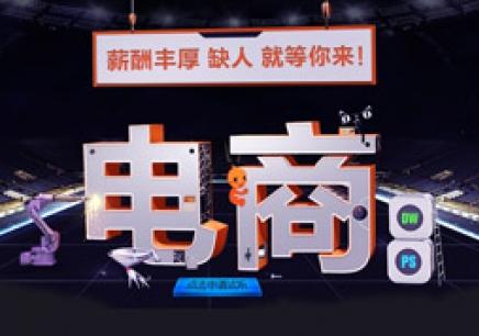 深圳淘宝开店培训