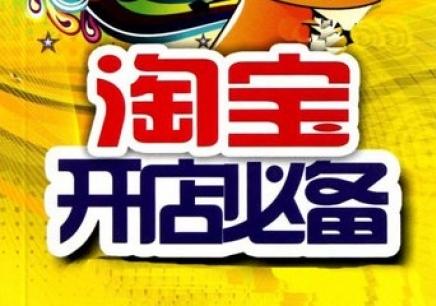 深圳淘宝开店培训班