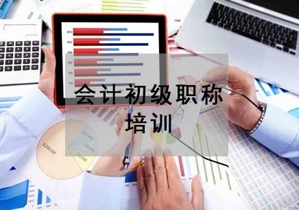 深圳会计初级职称培训中心