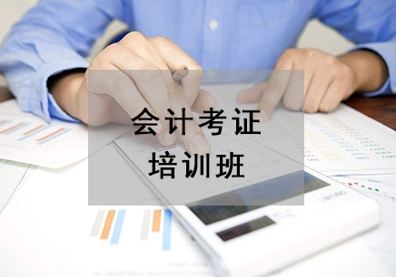 深圳会计从业资格认证考试