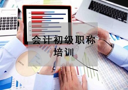 深圳会计初级职称培训