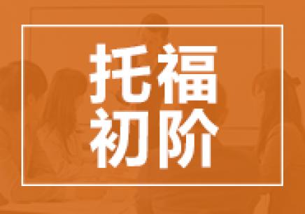 珠海托福强化培训学校