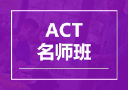 珠海ACT培训课程