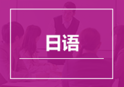 珠海日语高级培训