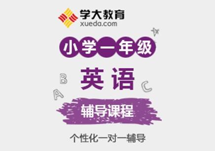 深圳小学一年级英语补习班进修