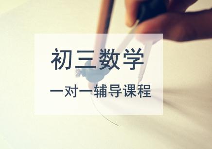 深圳初三数学一对一辅导课程
