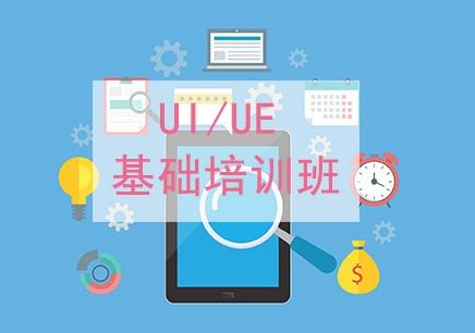 深圳UI设计培训课程了解