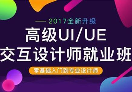 深圳UE设计培训课程大纲在哪学