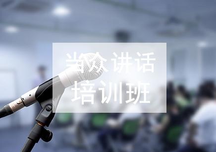 深圳當眾講話培訓機構