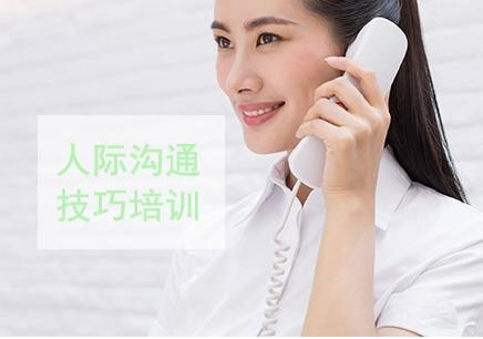 深圳人际沟通培训课程