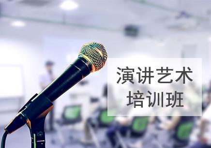 深圳口才演講藝術培訓課程