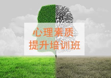 深圳心理素质培训课程