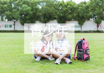 深圳青少年未来领袖训练营