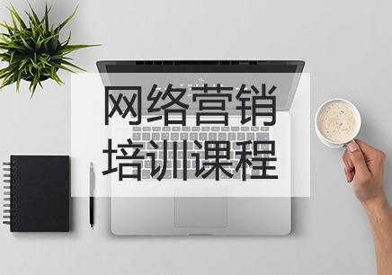 西安网络营销培训课程