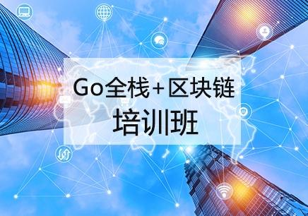 西安Go全栈与区块链培训课程