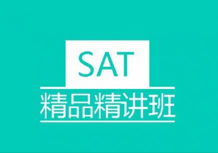 西安SAT培训精讲研修班
