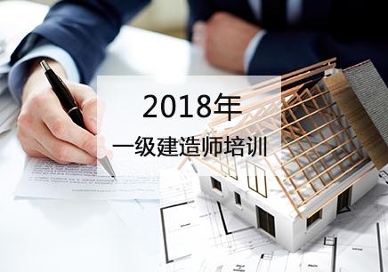 武汉一级建造师培训课程哪家好?