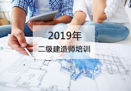 武汉二级建造师培训课程哪家好?