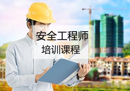 武漢安全工程師培訓課程