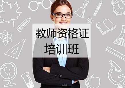 青岛特岗教师资格证培训班
