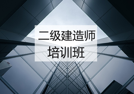 青岛二级建造师培训课程