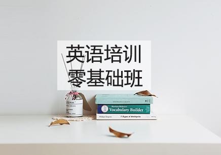 广州零基础英语培训机构
