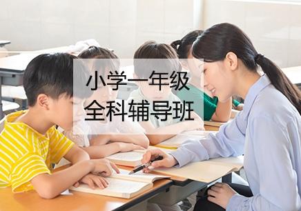 宁波小学一年级全科辅导班