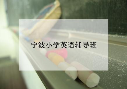 宁波小学二年级英语培训班