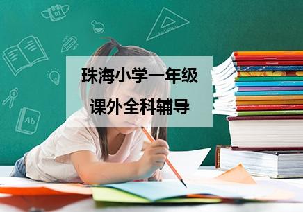 珠海小学一年级全科补习班