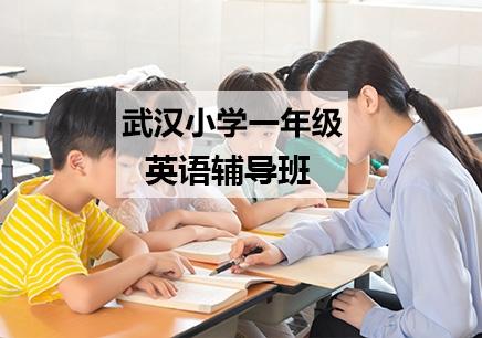 武汉一年级英语一对一补习
