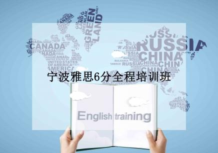 宁波海曙区IELTS6分全分训练班