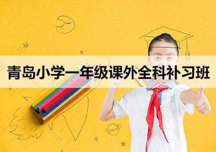 青岛小学一年级全科培训