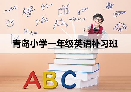 青岛小学一年级英语一对一辅导哪里好?