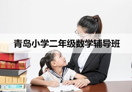 青岛小学二年级数学补习