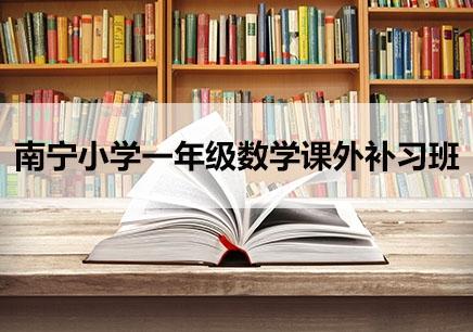 南宁一年级数学课外补习班