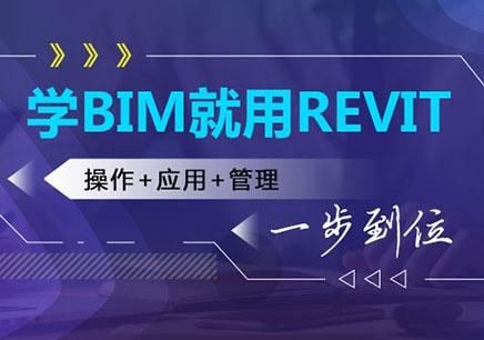 青岛BIM学习班