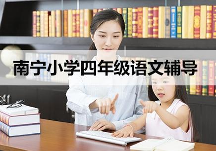 南宁小学四年级语文补习班