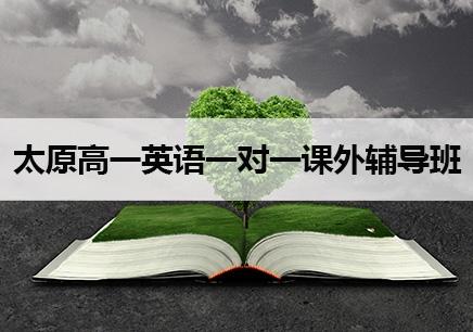 太原高一英语补习