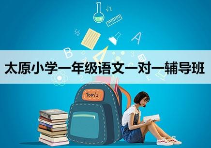 太原一年级语文补习