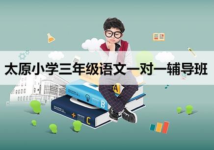 太原三年级语文补习