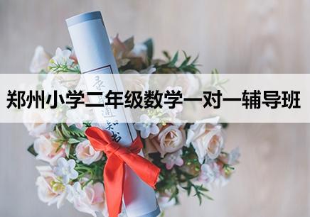 郑州小学一年级语文补习