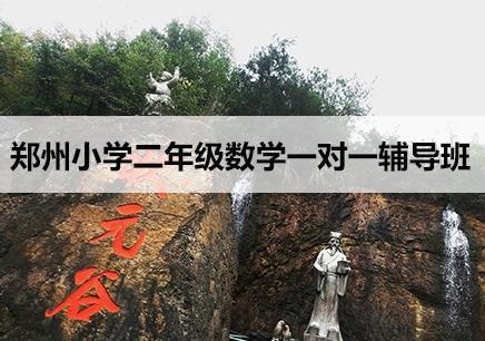 郑州小学一年级数学补习