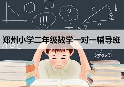 郑州小学二年级语文补习