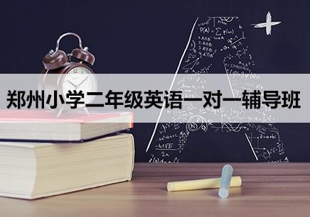 郑州小学二年级英语补习