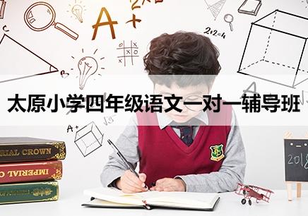太原四年级语文补习