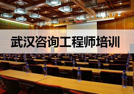 武漢咨詢工程師培訓