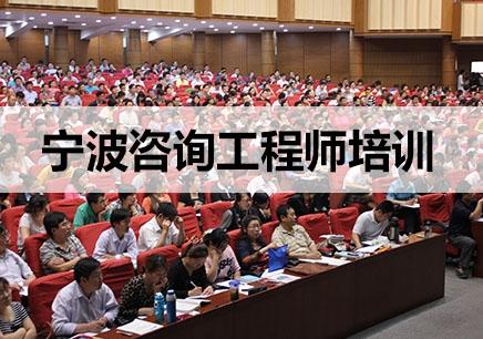 宁波咨询工程师培训机构哪家好?